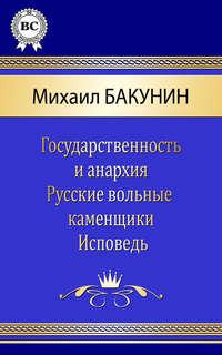 Купить книгу Сочинения, автора Михаила Бакунина
