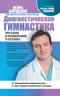 Купить книгу Диагностическая гимнастика при болях в позвоночнике и суставах, автора Игоря Борщенко