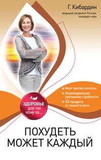 Книга Похудеть может каждый - Автор Геннадий Кибардин