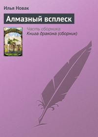 Книга Алмазный всплеск - Автор Илья Новак