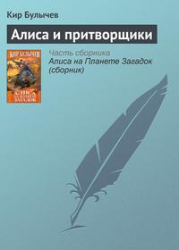 Купить книгу Алиса и притворщики, автора Кира Булычева