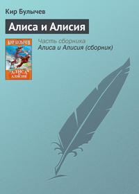 Купить книгу Алиса и Алисия, автора Кира Булычева