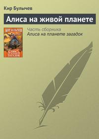 Купить книгу Алиса на живой планете, автора Кира Булычева