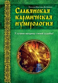 Купить книгу Славянская кармическая нумерология. Улучши матрицу своей судьбы, автора Веленавы