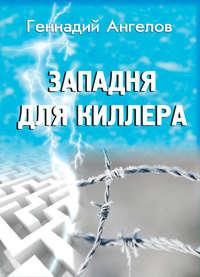 Купить книгу Западня для киллера, автора Геннадия Ангелова