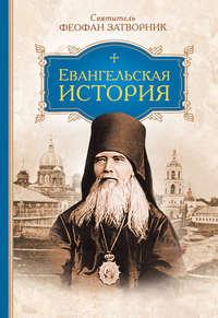 Евангельская история