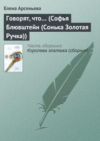 Купить книгу Говорят, что… (Софья Блювштейн (Сонька Золотая Ручка)), автора Елены Арсеньевой