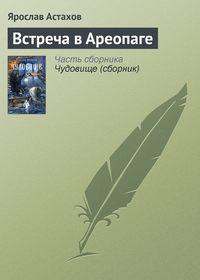 Купить книгу Встреча в Ареопаге, автора Ярослава Астахова