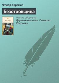 Купить книгу Безотцовщина, автора Федора Абрамова