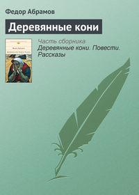 Купить книгу Деревянные кони, автора Федора Абрамова
