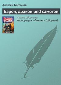 Купить книгу Барон, дракон und самогон, автора Алексея Бессонова