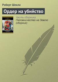 Купить книгу Ордер на убийство, автора Роберта Шекли