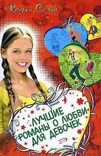 Лучшие романы о любви для девочек