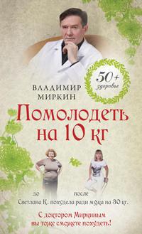 Книга Помолодеть на 10 кг - Автор Владимир Миркин