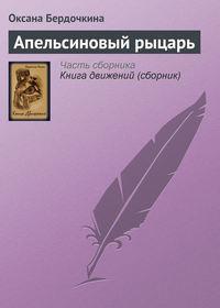 Купить книгу Апельсиновый рыцарь, автора Оксаны Бердочкиной