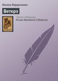 Купить книгу Ветерэ, автора Оксаны Бердочкиной