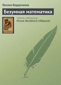 Купить книгу Безумная математика, автора Оксаны Бердочкиной