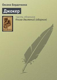Купить книгу Джокер, автора Оксаны Бердочкиной