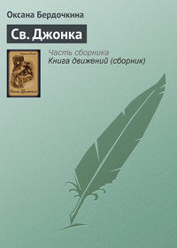Купить книгу Св. Джонка, автора Оксаны Бердочкиной