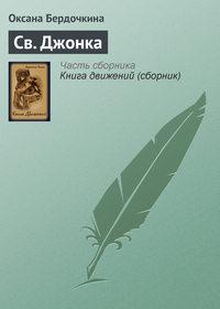 Книга Св. Джонка