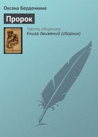 Купить книгу Пророк, автора Оксаны Бердочкиной