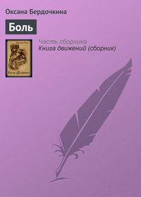 Купить книгу Боль, автора Оксаны Бердочкиной