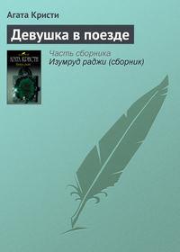 Купить книгу Девушка в поезде, автора Агаты Кристи