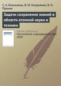 Купить книгу Задачи сохранения знаний в области атомной науки и техники, автора В. М. Куприянова