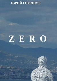 Купить книгу Zero, автора Юрия Горюнова