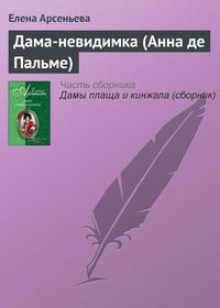 Купить книгу Дама-невидимка (Анна де Пальме), автора Елены Арсеньевой