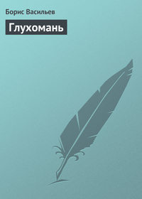 Книга Глухомань - Автор Борис Васильев