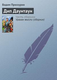 Купить книгу Дип Даунтаун, автора Вадима Проскурина