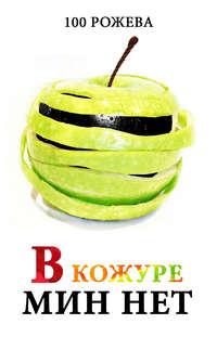 Купить книгу В кожуре мин нет (сборник), автора Татьяны 100 Рожевой
