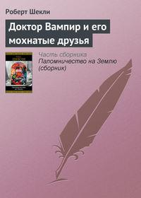 Купить книгу Доктор Вампир и его мохнатые друзья, автора Роберта Шекли
