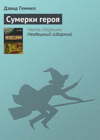 Купить книгу Сумерки героя, автора Дэвида Геммела