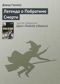 Купить книгу Легенда о Побратиме Смерти, автора Дэвида Геммела