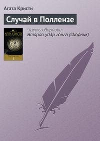 Купить книгу Случай в Поллензе, автора Агаты Кристи