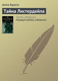 Купить книгу Тайна Листердейла, автора Агаты Кристи