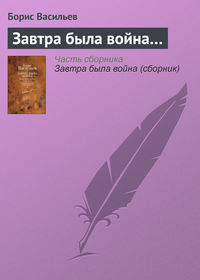 Книга Завтра была война… - Автор Борис Васильев