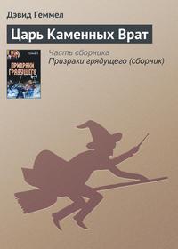Купить книгу Царь Каменных Врат, автора Дэвида Геммела