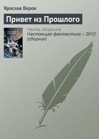 Книга Привет из Прошлого - Автор Ярослав Веров