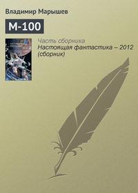 Книга М-100 - Автор Владимир Марышев