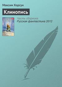 Купить книгу Клинопись, автора Максима Хорсуна