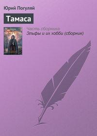 Тамаса
