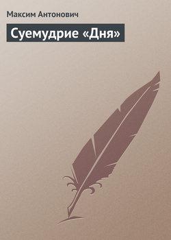 Обложка Суемудрие «Дня»