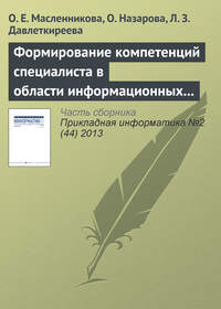Купить книгу Формирование компетенций специалиста в области информационных систем с привлечением вендоров, автора Л. З. Давлеткиреевой
