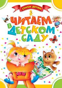 Купить книгу Читаем в детском саду, автора Анастасии Орловой