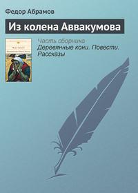 Купить книгу Из колена Аввакумова, автора Федора Абрамова