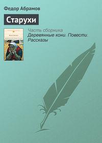 Купить книгу Старухи, автора Федора Абрамова
