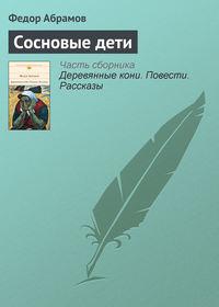Купить книгу Сосновые дети, автора Федора Абрамова